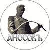 АносовЪ74